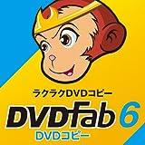 DVDFab6 DVD コピー [ダウンロード]