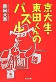 京大生・東田くんのパズル (角川文庫)