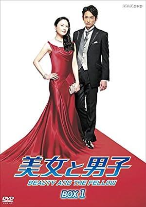 美女と男子 DVD‐BOX 1