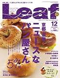Leaf (リーフ) 2011年 12月号[京都・滋賀のタウン情報誌]