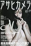 アサヒカメラ 2012年 07月号 [雑誌]