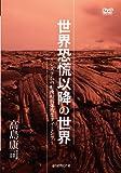 「世界恐慌以降の世界 ~システムの転換の具体的なタイミング~」高島康司 [DVD]