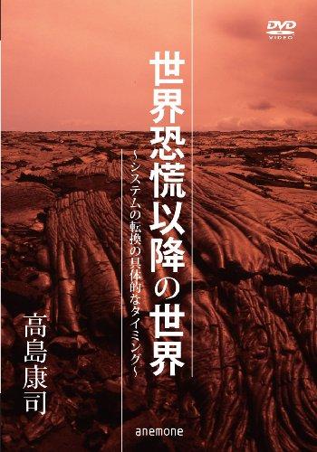 「世界恐慌以降の世界 〜システムの転換の具体的なタイミング~」高島康司 [DVD]