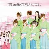 甘酸っぱい春にサクラサク (初回生産限定盤 A:Berryz工房版)(DVD付)