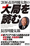2016 長谷川慶太郎の大局を読む -