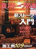 薪ストーブの本 vol.7