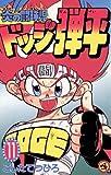 炎の闘球児 ドッジ弾平 (11) (てんとう虫コミックス)