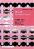 ポケットマスターピース02 ゲーテ (集英社文庫)