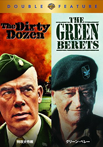 特攻大作戦/グリーン・ベレー DVD (初回限定生産/お得な2作品パック)