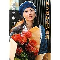 長嶋一茂邸落書き事件で収入激減の江角マキコがブログ再開で月200万円の収入を得る!?