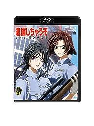 逮捕しちゃうぞ the MOVIE Blu-ray Disc