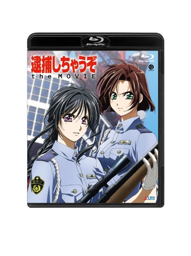 逮捕しちゃうぞ the MOVIE Blu-ray Disc