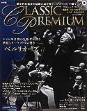 隔週刊 CLASSIC PREMIUM (クラシックプレミアム) 2014年 9/2号 [分冊百科]