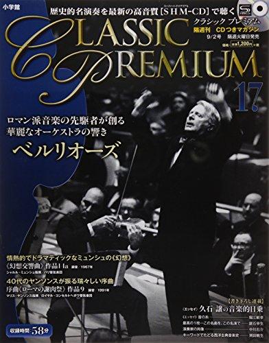 隔週刊 CLASSIC PREMIUM (クラシックプレミアム) 2014年 9/2号 [分冊百科] -