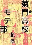 菊門高校モテ部 / 絶蝶 のシリーズ情報を見る