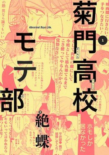 菊門高校モテ部(1) (エデンコミックス) (マッグガーデンコミックス EDENシリーズ)