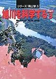 旭川を科学するPart3 〔「岡山学」シリーズ5〕 (シリーズ『岡山学』)