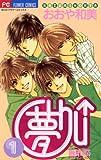 夢Chu↑(ドリームキッス)(1) (フラワーコミックス)