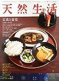 天然生活 2015年 09 月号 [雑誌] -