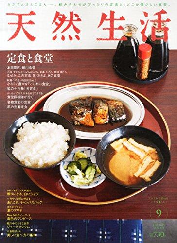 天然生活 2015年 09 月号 [雑誌]