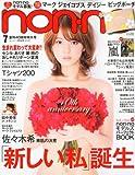 non・no(ノンノ) 2011年 07月号 [雑誌]