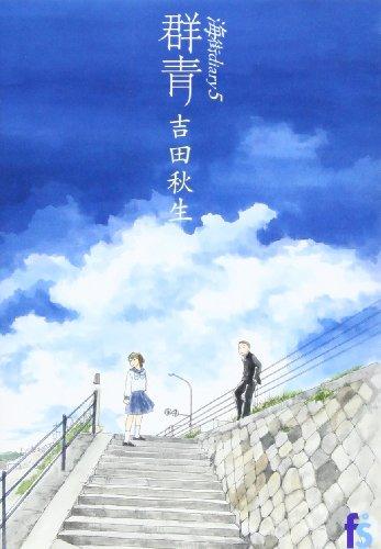 海街diary(うみまちダイアリー)5 群青 (flowers コミックス)
