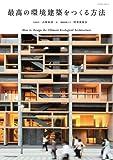 サムネイル:山梨知彦と伊香賀俊治による書籍『最高の環境建築をつくる方法』