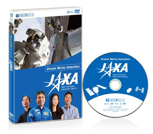 夢のお仕事シリーズ JAXA [DVD]
