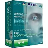 ESET NOD32アンチウイルス V4.0