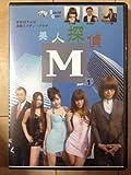 Image de 美人探偵M 1 [DVD]