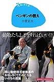 15歳の寺子屋 ペンギンの教え