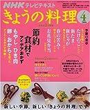 NHK きょうの料理 2008年 04月号 [雑誌]
