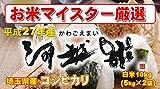 河越米 【商標登録米】 埼玉県産 白米 コシヒカリ 10kg (5kg×2) (検査一等米) 平成27年産