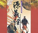 源義経[DVD]