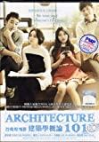 Architecture 101 / Introduction of Architecture Korean Movie DVD with English Subtitle (NTSC All Region)