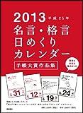 2013年版 E501 名言・格言日めくりカレンダー B5サイズ ([カレンダー])