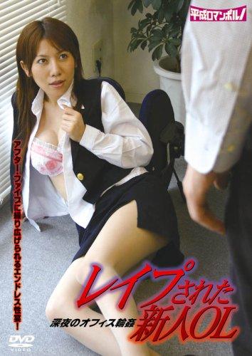 レイプされた新人OL / 深夜のオフィス輪姦 [DVD]