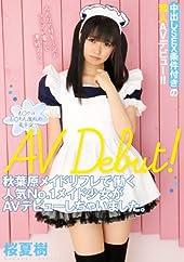 秋葉原メイドリフレで働く人気No.1メイド少女がAVデビューしちゃいました。桜夏樹 [DVD]