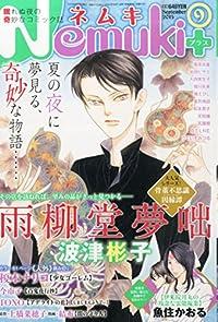 Nemuki+(ネムキプラス) 2015年 09 月号 [雑誌]