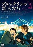 ブルックリンの恋人たち[DVD]