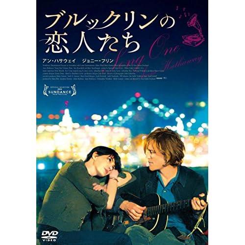 ブルックリンの恋人たち スペシャル・プライス [DVD]