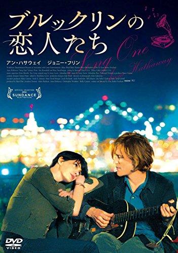 ブルックリンの恋人たち [DVD]