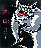 猫山 (創作絵本 38)