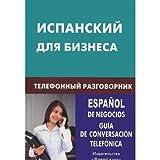 Ispanskiy dlya biznesa. Telefonnyy razgovornik / Espanol de negocios: Guia de conversacion telefonica