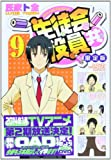 生徒会役員共 9 ([特装版コミック])