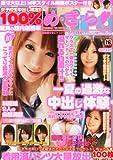 め・き・ら 2012年 10月号 [雑誌]