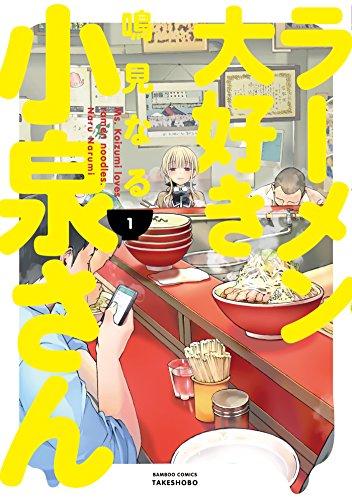 ラーメン大好き小泉さん(1) バンブーコミックス