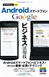 今すぐ使えるかんたんmini AndroidスマートフォンGoogleビジネス活用技