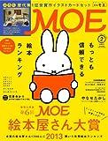 MOE (モエ) 2014年 2月号