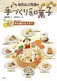 〈秋〉ほっこり 木の実のカステラ (おだんご先生のおいしい!手づくり和菓子)
